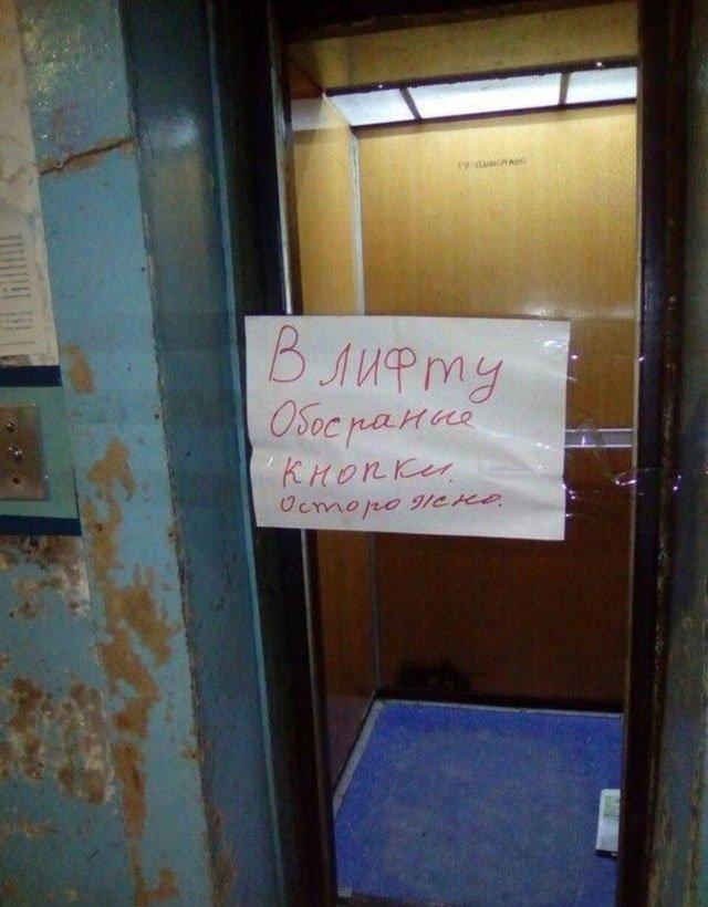 Открытка, прикольные картинки лифт